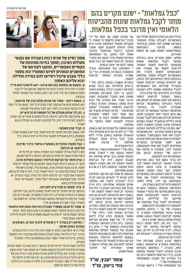 כתבה על עורך דין צבאי עומר יעבץ